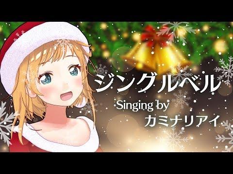 【歌ってみた】ジングルベル  Singing by カミナリアイ【クリスマスソング】