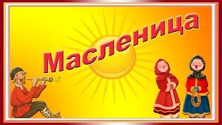 Футаж. Красивая открытка Поздравление с Масленицей.Сытой и веселой Масленицы!