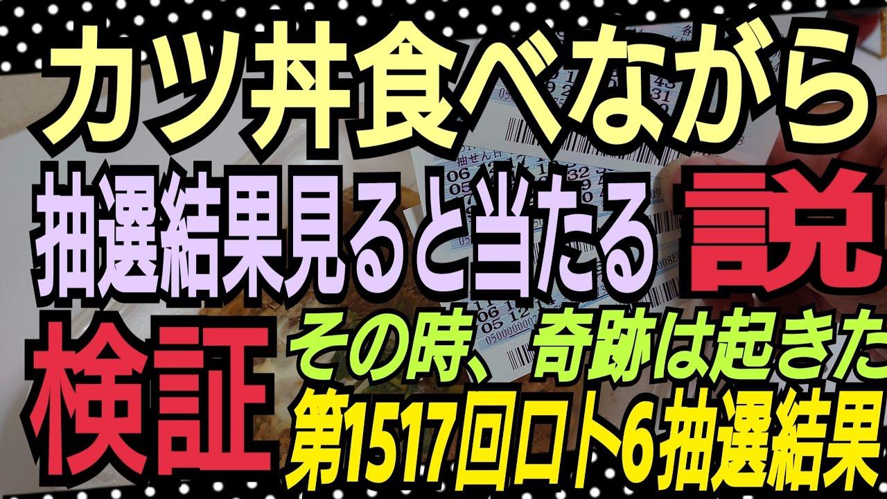 抽選 日 6 ロト