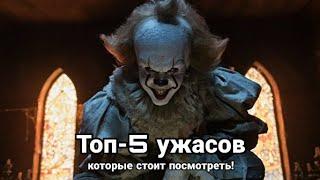 Топ-5 ужасов которые стоит посмотреть ! Страшные фильмы! Фильмы новинки!