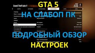 Как настроить GTA 5 на слабом ПК - Подробное описание.