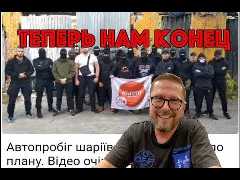 Как давили партию Шария в Харькове