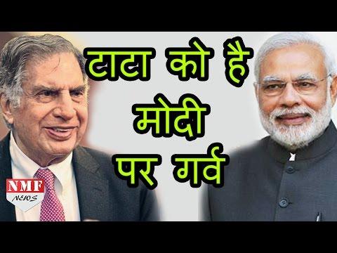 Saarc summit में हिस्सा न लेने के India के फैसले पर Ratan Tata को है Proud