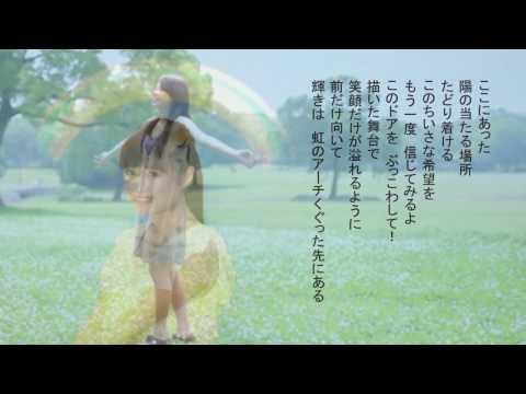 Heaven's Door~陽のあたる場所~ 栞菜 智世 midi