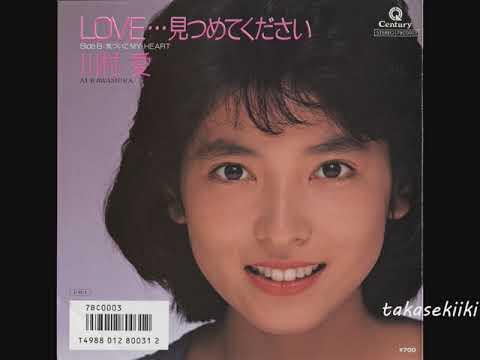 川村愛 LOVE…見つめてください