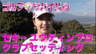 6月【ゴルフサバイバル】セキ・ユウティンのクラブ・セッティング セキユウティン 検索動画 10