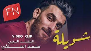 محمد الحلفي - شسويلة - ( حصريآ )   2019