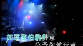 古巨基 - 必殺技 (Live KTV)