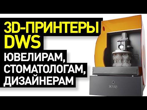 Обзор 3D-принтеров DWS: для ювелиров, стоматологов, дизайнеров - линейки XFAB, DFAB, LFAB, XPRO