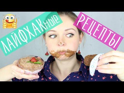 ЛАЙФХАКные рецепты / Очень простые десерты / Фудхаки #1 / Foodhacks 🐞 Afinka