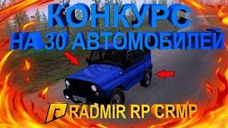 РОЗЫГРЫШ 30 АВТОМОБИЛЕЙ ИЛИ ЖЕ 5.000.000 рублей на втором сервере!!!- RADMIR RP [CRMP] #50