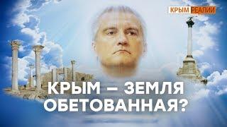 «Где кончается Россия, начинается Царствие Небесное» | Крым.Реалии ТВ
