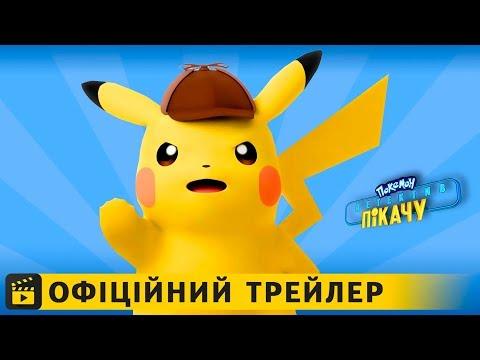 трейлер Покемон детектив Пiкачу (2019) українською