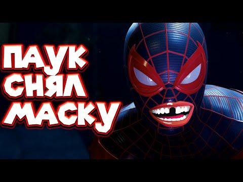 ЧЕЛОВЕК ПАУК ВЫБЕСИЛ СВОЮ ПОДРУГУ Spider Man Miles Morales