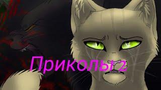 Коты-воители приколы#2 (Почему Звездоцап и Златошейка растались?)