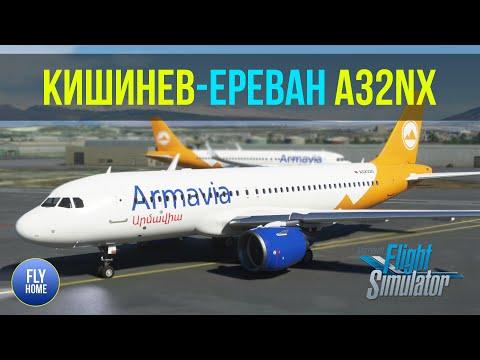 Microsoft Flight Simulator 2020 | Кишинев LUKK – Ереван Звартноц UDYZ | Armavia A320neo | A32NX NEW