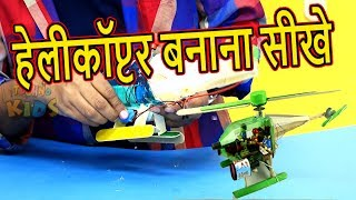 How to Make Electric Helicopter | Techno Kids Episode 04 | DIY Tricks and Life Hacks