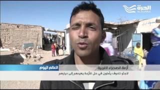 أزمة الصحراء الغربية: لاجئو تندوف يأملون في حل للأزمة يعيدهم إلى ديارهم