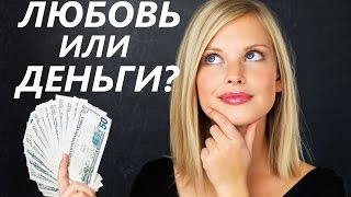 Девушки любят мужчин с деньгами? -  Доберемся до истины!