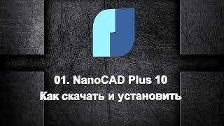 01. NanoCAD Plus 10. Как скачать и установить