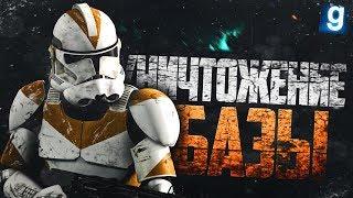 УНИЧТОЖЕНИЕ ВРАЖЕСКОЙ БАЗЫ! ► Garry's Mod - Star Wars RP