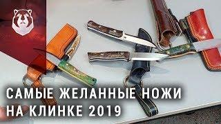 Эти ножи хотели все! Beaver Knife на выставке Клинок 2019