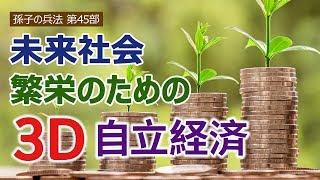 未来社会繁栄のための3D自立経済 - 孫子の兵法 第45部 ▷チャンネル登録...