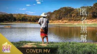 Swordsman【COVER MV】Original : เดชคัมภีร์เทวดา [ 4K ]