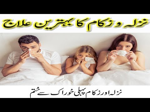 home-remedy-for-sore-throat,-cough,-cold-and-flu-|نزلہ-زکام-کا-دیسی-علاج-|-nazla-zukam-ka-desi-ilaj