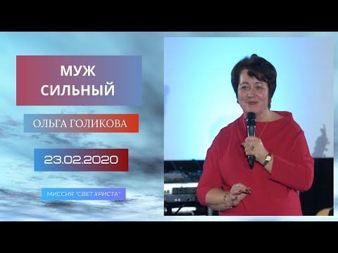 Муж сильный. Ольга Голикова. 23 февраля 2020 года