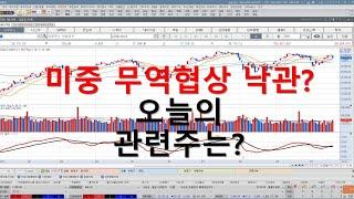 [주식시황] 미중 무역협상 낙관? 오늘의 관련주는? /…
