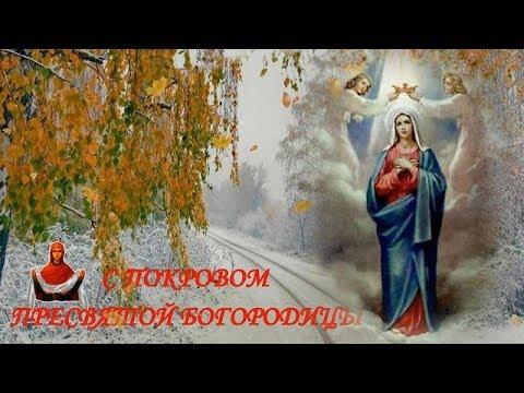 ДУШЕВНАЯ ПЕСНЯ С ПОКРОВОМ ПРЕСВЯТОЙ БОГОРОДИЦЫ