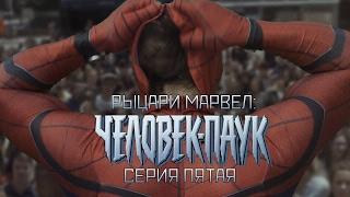 Рыцари Марвел: Человек-паук Серия 5