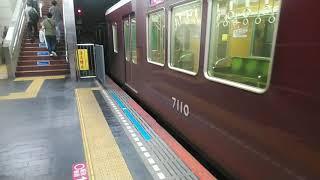 阪急電車7000系 高速神戸行き 引き上げ線入替