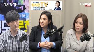 [시사타파TV] 이오공…