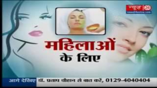 Sanjeevani || Health Tips for Women || Dr. Pratap Chauhan ||