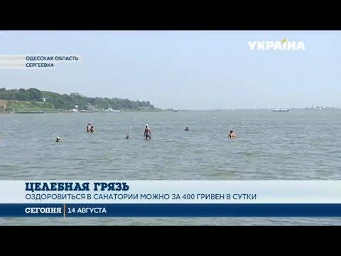 Целительные воды: Лечение на курорте Сергеевка помогает при заболеваниях кожи