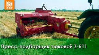 Тюковой пресс-подборщик Z-511 - обзор