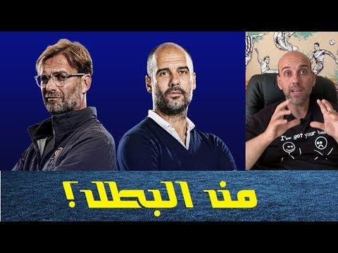ليفربول × مانشستر سيتي .. من سيفوز بالدوري الإنجليزي ؟