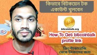 how to get bitcointalk profile link?| কিভাবে বিটকয়েন টক একাউন্ট খুলবেন