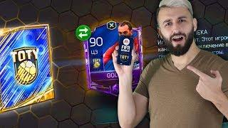 ПОЙМАЛ TOTY В FIFA MOBILE!