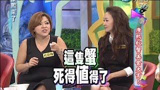 2014.10.23康熙來了完整版 康熙秋蟹美食大賞!