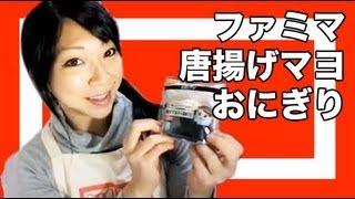 ファミリーマートの唐揚げマヨおにぎり食レポ Ustream「Akitchen☆(アキ...