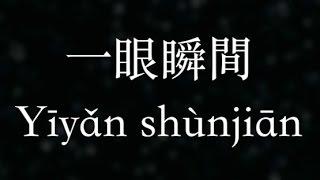 張惠妹a Mei+蕭敬騰jam Hsiao【一眼瞬間】a Moment (ktv With Pinyin)