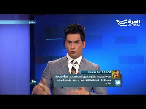 عين على الديمقراطية - شرعنة زواج القاصرات في العراق ... حماية أم انتهكاك؟