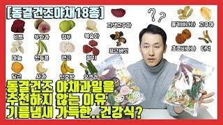 내가 동결건조 과일&야채칩을 추천하지 않는 이유