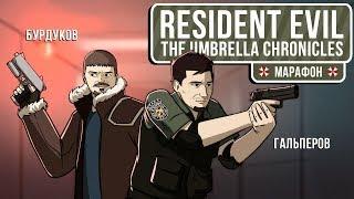 🎮 Resident Evil: Umbrella Chronicles. Всё херня, давай по новой!