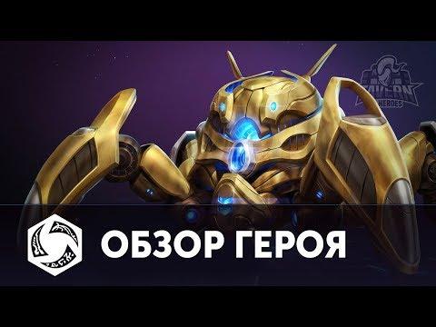 видео: Феникс - Обзор Героя | Русская озвучка | heroes of the storm