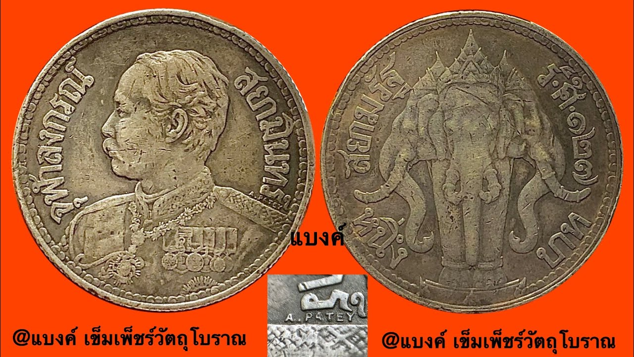 เผยความลับ เหรียญช้าง3เศียร เหรียญหายากระดับตำนาน