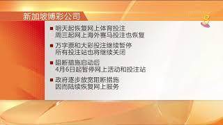 【冠状病毒19】博彩公司明日恢复网上体育投注服务 投注站仍关闭